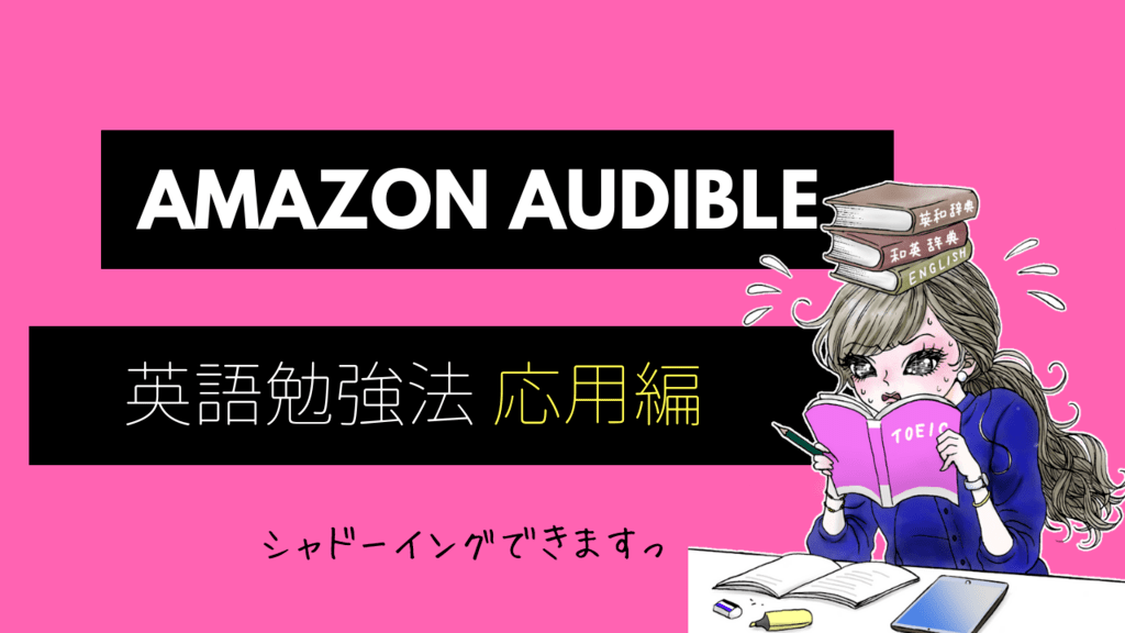 Amazon Audible 英語勉強法